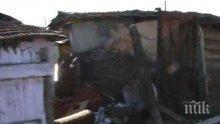 ОТ ПОСЛЕДНИТЕ МИНУТИ: Циганите във Войводиново изчезнаха. Каракачанов нареди незаконните къщи да бъдат бутнати незабавно
