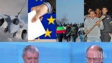 ПОД ЛУПА: Политически експерти с парещ анализ за новите бойни самолети, евроизборите и циганизацията