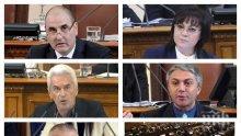 ИЗВЪНРЕДНО В ПИК TV: Депутатите се връщат на работа - започнаха се от прага на парламента. БСП ще сваля правителството, ГЕРБ не се притесняват (НА ЖИВО/ОБНОВЕНА)