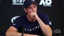 ПОКЪРТИТЕЛНО: Мъри се отказва от тениса - разплака се пред медиите (ВИДЕО)