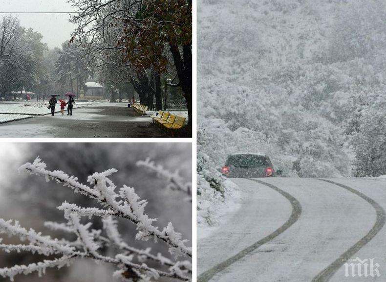 Облаци и много дъжд и сняг: Оранжев код за обилни валежи в пет области на страната за днес (КАРТА)