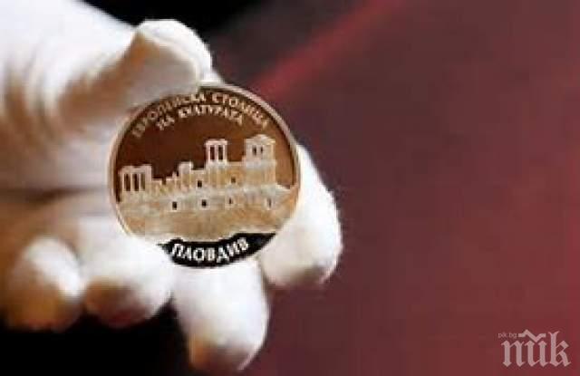 Изкупиха монетите за Пловдив - Европейска столица
