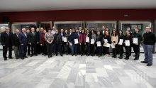 """Мария Габриел връчи стипендиите на фондация """"Еврика"""" на 46 младежи"""