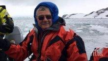 Антарктиците ни уловили ледена риба с бяла кръв