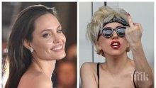 Лейди Гага и Анджелина Джоли в конкуренция за Клеопатра