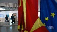 ИЗВЪНРЕДНО: Македония прие измененията в Конституцията за името на страната