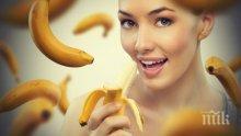 ХИТРИНКИ: За какво да ползвате обелките от банани
