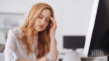 ОПАСЕН СИМПТОМ: Вижте защо изпитвате умора
