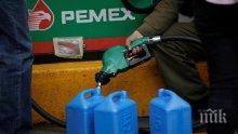 В Мексико предложиха кражбата на гориво да се наказва като тежко престъпление
