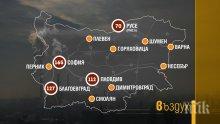ОТРОВИТЕ, КОИТО ДИШАМЕ: Мръсен въздух в 12 града у нас