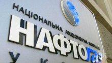 """""""Нафтогаз"""" арестува активи на """"Газпром"""" за 2,56 млрд. долара"""