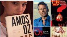 Натали Портман с невероятен жест към покойния Амос Оз - звездата основа литературен кръг в памет на литературната легенда