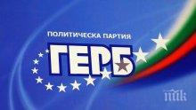 """ГЕРБ ще проведе Национална предизборна среща """"Европа в нашия дом"""""""
