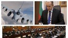ПЪРВО В ПИК TV: Парламентът приземи Радев и БСП - даде зелена светлина за новите Ф-16