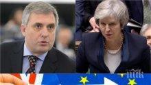 ПОД ЛУПА: Калфин с тежка прогноза за Брекзит! Посочи къде е грешката на България