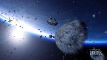 ИМА ЛИ ПОВОДИ ЗА ПРИТЕСНЕНИЕ? Все повече астероиди падат на Земята