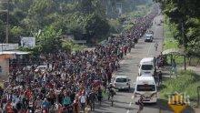 Нов мигрантски керван достигна Мексико, разпалва дебата за гранична стена