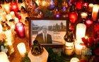 Погребаха кмета на Гданск, убит по време на благотворителен концерт (ВИДЕО)