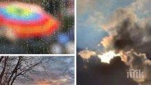 ЗИМАТА ПРОДЪЛЖАВА: Сняг и дъжд ни чакат днес