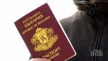 Правосъдното министерство с промени за получаване на българско гражданство