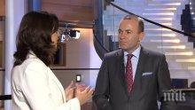 Манфред Вебер: Ако оглавя ЕК, ще помоля да спрем преговорите с Турция