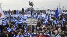 Центърът на Атина блокиран заради протеста срещу Договора от Преспа