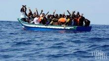 Спасиха живота на 400 мигранти край бреговете на Либия