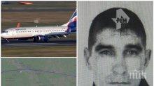 РАЗВРЪЗКА: Край на драмата с отвлечения руски самолет