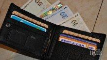 СУПЕР СЪВЕТИ: 7 начина да пестим пари