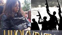 ЕКСКЛУЗИВНО В ПИК: Ето я жената, арестувана за финансиране на тероризъм (СНИМКИ)