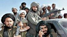 Талибани с нова кървава атака в Афганистан</p><p>
