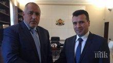 ПРЕМИЕРСКА ПОМОЩ: Бойко Борисов пратил джипове на Зоран Заев, за да се прибере в Скопие