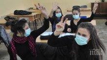 ВАЖНО: Казаха ще се отучва ли грипната ваканция в Пловдив
