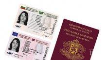 Парламентът реши: Лични документи да могат да се копират от администратор на данни, само ако е предвидено със закон