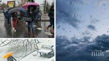 ОПАСНО ВРЕМЕ: Оранжев код за обилни валежи от дъжд и мокър сняг в 5 области, жълт – в 17 области на страната (КАРТА)