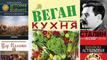 """Топ 5 на най-продаваните книги на издателство """"Милениум"""" (21-27 януари)"""