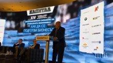 Бойко Борисов играе рекламен агент на подсъдимия за пране на пари Иво Прокопиев