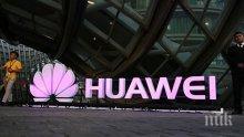 """Китай поиска от САЩ да се откажат от искането си за екстрадиране на финансовия директор на """"Хуауей""""</p><p> </p><p>"""