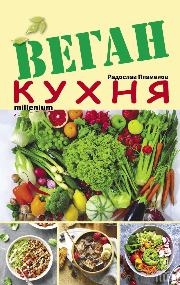 """Кулинарна сензация – вижте рецептите от бестселъра """"Веган кухня"""""""