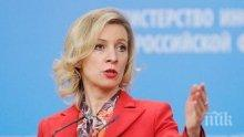 Москва готви ответни мерки заради напускането на САЩ от ДРСМО