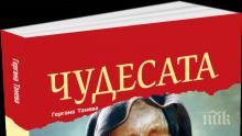 Книжна сензация! 56 неизвестни пророчества на Ванга излизат на бял свят!