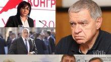 САМО В ПИК: Проф. Михаил Константинов посече мераците на БСП за предсрочни избори - ето как Корнелия се нокаутира след фалшивите скандали