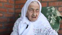 Най-възрастната рускиня си отиде на 130 години