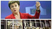 ВАЖЕН ДЕН: Кристалина Георгиева официално оглави Световната банка