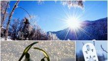 ВРЕМЕТО ПРЕВЪРТЯ: Слънцето ще ни грее щедро днес, температурите ще достигнат до плюс 16 градуса