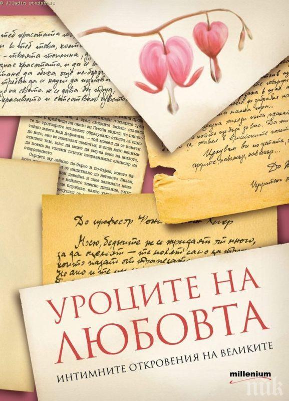 """Най-хубавият подарък за месеца на любовта! Купете бестселъра """"Уроците на любовта. Интимните откровения на великите"""" с 40% отстъпка"""