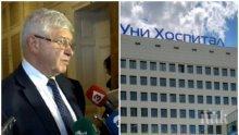 ПЪРВО В ПИК TV: Министър Кирил Ананиев с разкрития за болницата фантом в Панагюрище - имал сигнал за клиниката, където се източват милиони месечно (ОБНОВЕНА)
