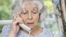 ПРЕСТЪПНА СХЕМА: МВР пусна запис на телефонни измамници - чуйте колко безскрупулно лъжат възрастна жена (АУДИО)