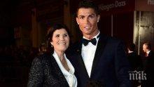 Майката на Роналдо коментира обвиненията срещу него в изнасилване
