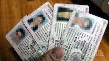 Масова подмяна на лични карти в Търговище